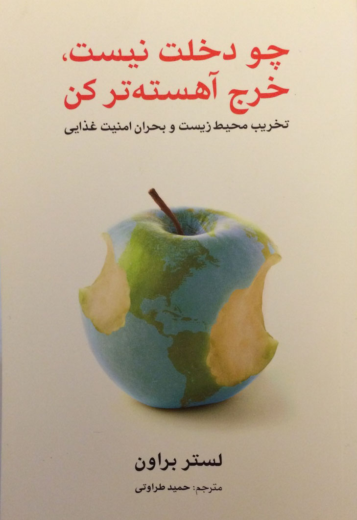 کتاب: چو دخلت نیست خرج آهسته تر کن - دکتر حمید طراوتی