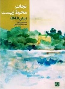 Plan B4 -لستر بروان - ترجمه دکتر حمید طراوتی