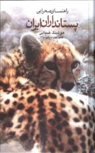 Mammals_of_Iran