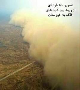 ریزگرد و بیابانی شدن خوزستان
